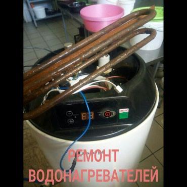 Ремонт водонагревателей в Бишкек