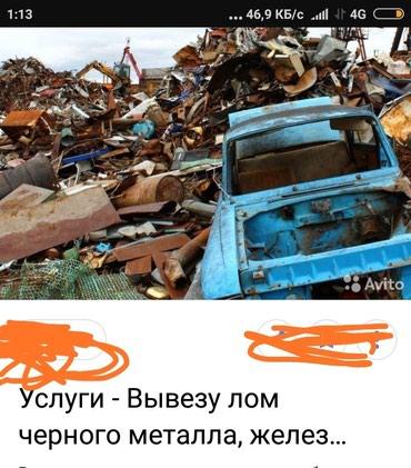 Другие услуги - Кыргызстан: По область и по городу черный металл