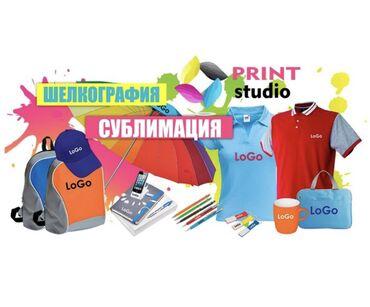 печать на пакеты в Кыргызстан: Шелкография | Визитки, Кружки, Одежда