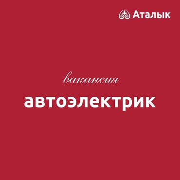 сельхозтехника в Кыргызстан: Требуется автоэлектрик для обслуживания авто и сельхозтехники компании