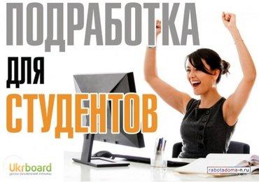 Подработка для студентов!!! Работа с оптовиками и заявками. Возраст в Бишкек