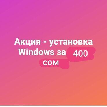 Ремонт ноутбук компьютеров  Установка Windows 10 Установка антивирус Н