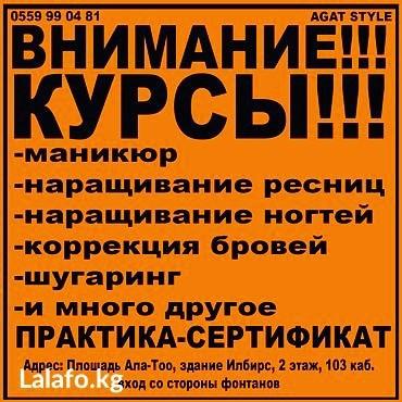 Курсы ногтевого сервиса по уникальной в Бишкек