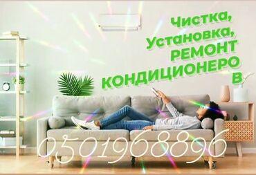 Ремонт   Кондиционеры   С гарантией, С выездом на дом, Бесплатная диагностика