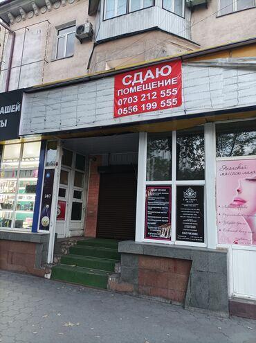 требуется уборщица на 2 часа in Кыргызстан | УБОРЩИЦЫ, ТЕХНИЧКИ: Сдаются помещения в центре города
