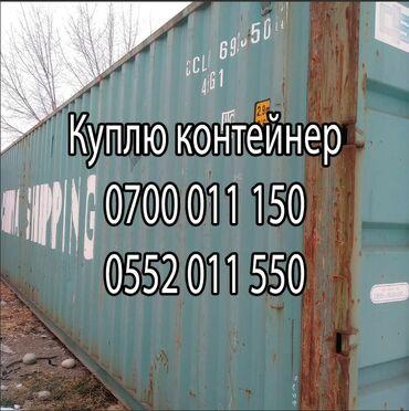 Оборудование для бизнеса - Кыргызстан: Куплю контейнера 20-40тонн, куплю контейнер, Скупка контейнеров, выкуп