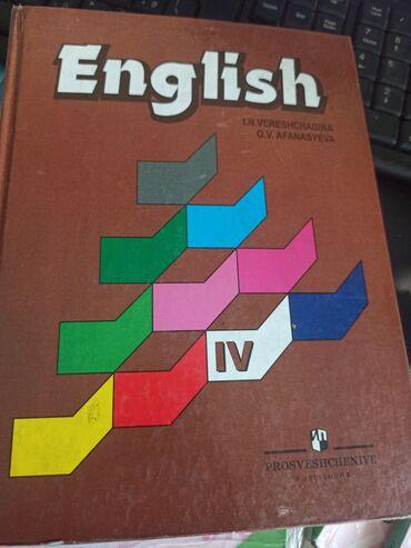 11293 объявлений: Английский 4 класс