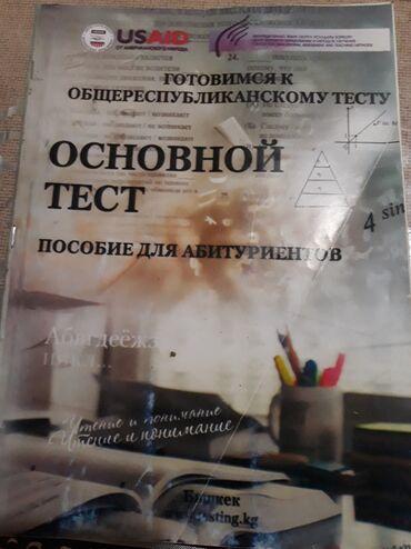подготовка к орт в Кыргызстан: Продаю пособие для подготовки к ОРТ