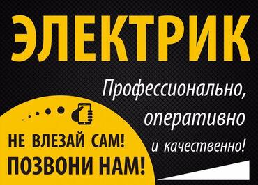 зубной техник бишкек в Кыргызстан: Электрик | Прокладка, замена кабеля | Стаж Больше 6 лет опыта
