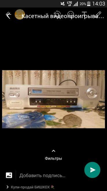 toshiba-dvd-player в Кыргызстан: Видеомагнитафон самсунг в рабочем состоянии