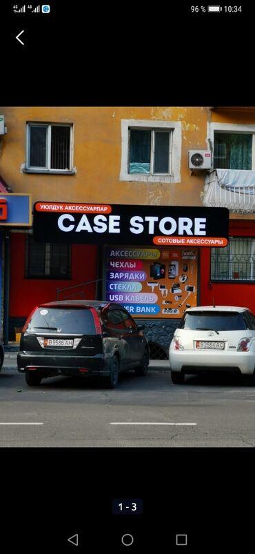 сигнализация ягуар в Кыргызстан: Продается готовый действующий бизнес магазин сотовых аксессуаров