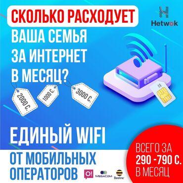 По статистике человек тратит за услуги мобильного интернета(в