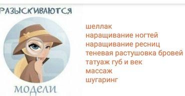 Требуются модели ,оплата только в Бишкек