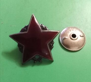 Orden partizansku zvezde II red, monetni dvor