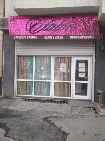 ламинаторы функция антизамятия для офиса в Кыргызстан: Сдается пустое помещение под любой вид бизнеса или офис в центре