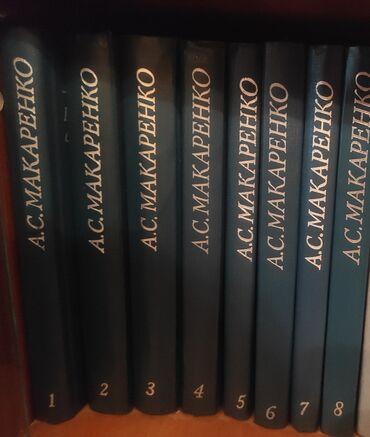 Собрание сочинений А.С. Макаренко в 8 томах