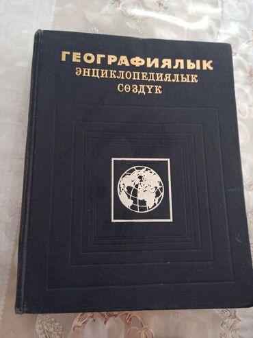 Спорт и хобби - Новопокровка: Большой словарь по географии, формат А4