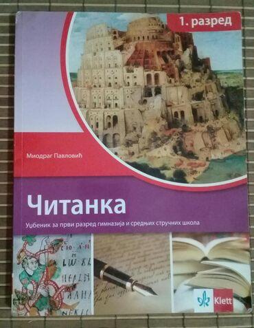 Dvd za auto - Srbija: Čitanka za I razred gimnazije, izdavač Klett, autor Miodrag Pavlović