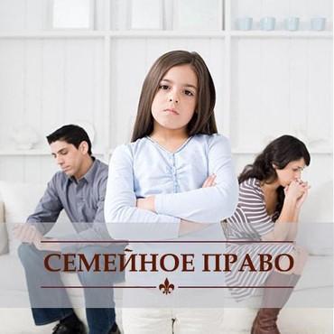 Юридическая консультация населению - Кыргызстан: Үй-бүлөөлүк иштер боюнча консультация, ажырашуу, алимент өндүрүү, доо
