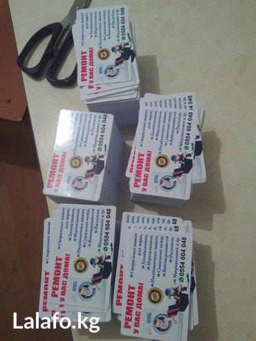 Визитные карточки на заказ. Отрисовка вашего логотипа, предложение нес в Бишкек