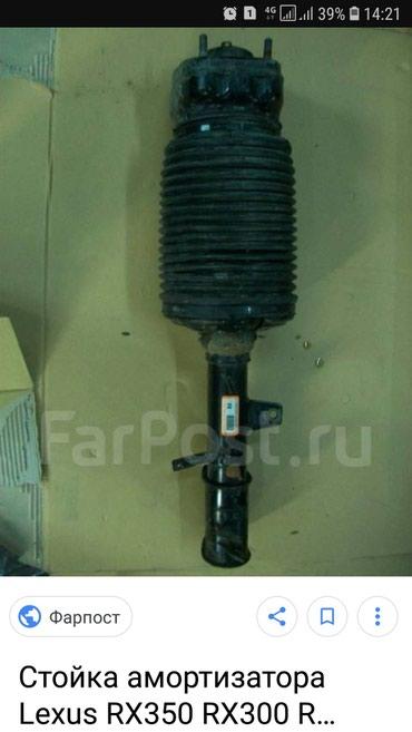 На лексус Rx330-350 пневмо амортизаторы ,передние и задние с гарантией в Лебединовка