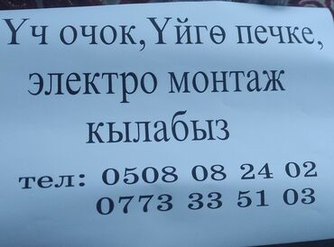 Работа - Узген: Очок, Уйго печка, Сваршик, Электро монтаж. Жасайбыз
