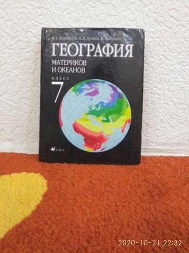 Продаю Книгу по Географии, за 7 класс.Купил, но не пользовался.Если чё