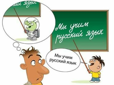 Xırdalan şəhərində 3ayliq 4seviye Rus danisiq dilinin oyredilmesi.Elmler.m ve  Ecemi.m ya