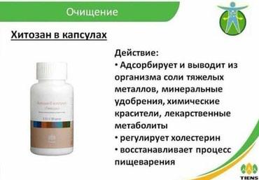 - Выводит жиры из организма в Бишкек