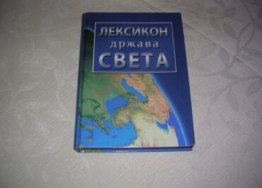 Citanje - Srbija: Leksikon drzava svetaLEKSIKON DRZAVA SVETA sadrzi detaljne prikaze za