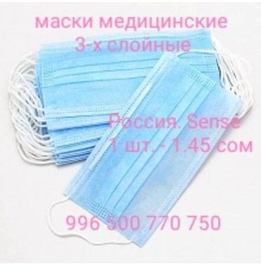 Медицинские маски фирмы Сенс. оптом от 1000 шт и выше. в Бишкек