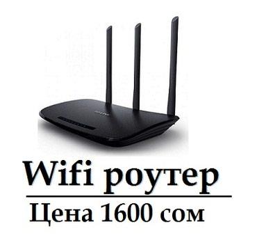Роутеры wifi новые. Оригинал.  в Бишкек