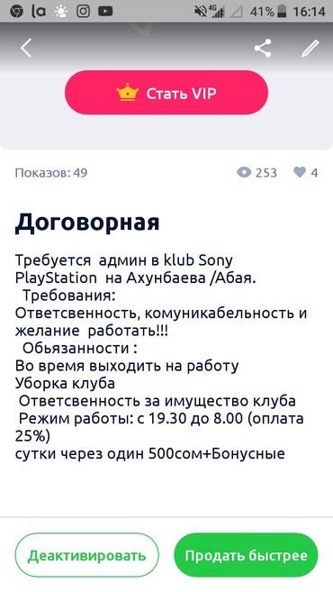 Требуется админ в klub Sony PlayStation на в Бишкек