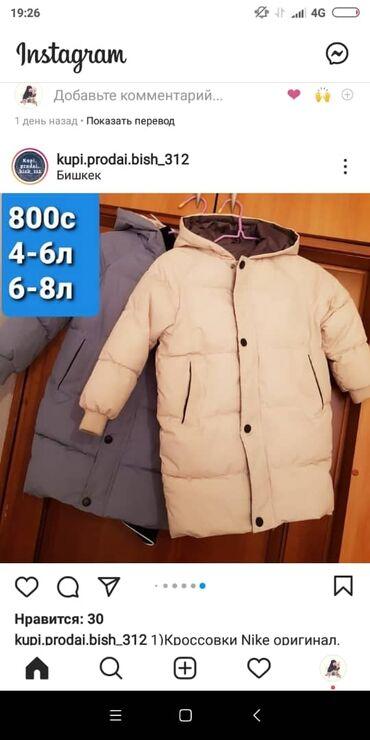 Детский мир - Орто-Сай: Продаю удлинённые куртки в идеальном состоянии