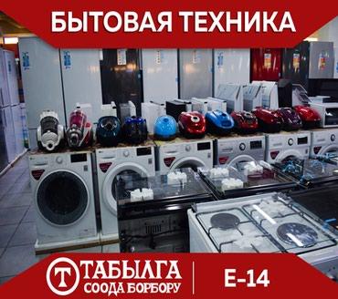 Бытовая техника Е-14, Табылга в Бишкек