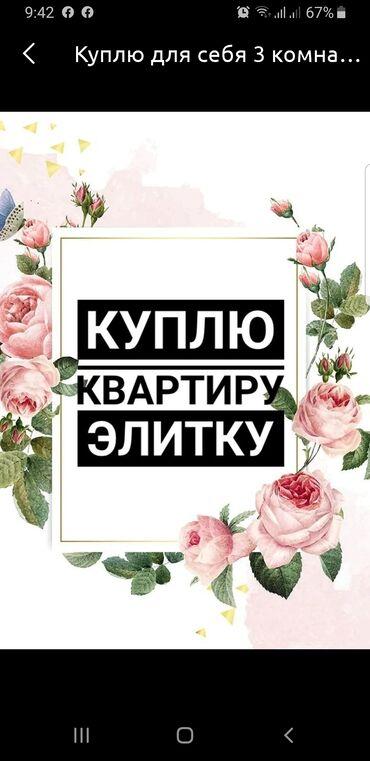 пульсоксиметр купить бишкек в Кыргызстан: Куплю 3 комнатную квартиру в центре, не ниже проспекта Чуя, не выше Ах