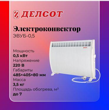 Конвектор делсот эвуб Не сушит воздух Производство Россия Товар сертиф