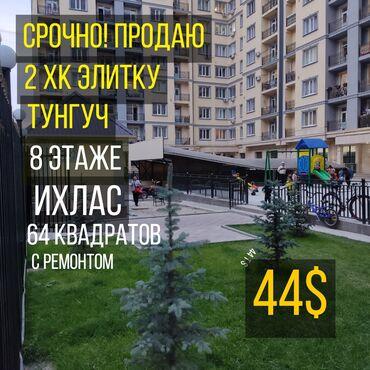 продажа квартир бишкеке в Кыргызстан: Продается квартира: 2 комнаты, 64 кв. м