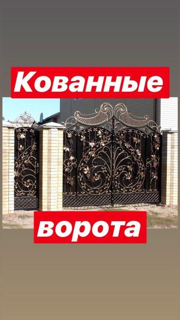 КОВАННЫЕ ВОРОТА в Бишкек