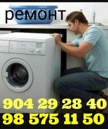 ремонт стиральных машин вызов на дому. в Душанбе