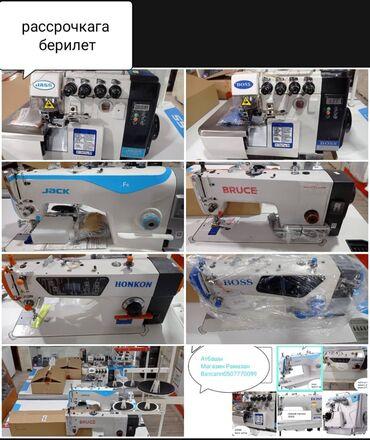 22 объявлений | ЭЛЕКТРОНИКА: Атбашы швейная машина