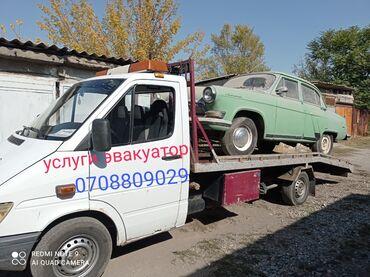 Эвакуатор | С лебедкой, С ломаной платформой, С частичной погрузкой Бишкек