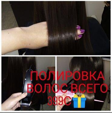 Полировка волос 400с