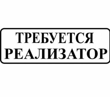 Требуется реализатор. График работы 5/2, с 10:00-18:00 в Бишкек