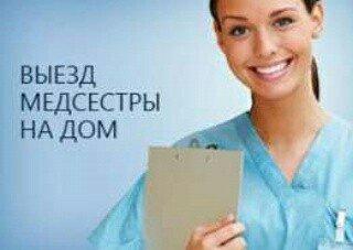 делаю капельницы, уколы в/м, в/в. на дому. в Бишкек