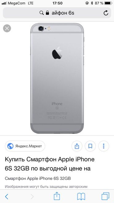 Айфон 6s состояние идеал. 16 гб. Без комплекта 12000 сом в Кант