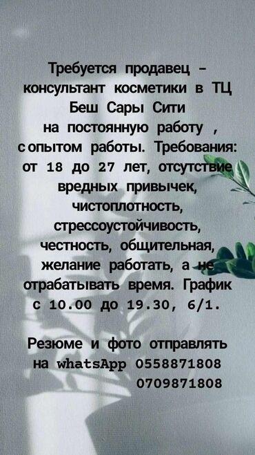 косметика бишкек in Кыргызстан | КОСМЕТИКА: Продавец-консультант. С опытом. Полный рабочий день