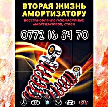 прокачка амортизатора кудайберген прокачай свой амортизатор справки по в Бишкек