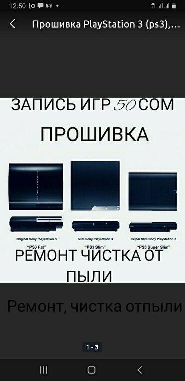 Видеоигры и приставки - Кыргызстан: Запись игр прошивка установка ютуб установка эмуляторов сега денди