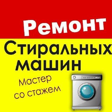 сколько стоит тэн на водонагреватель аристон в Кыргызстан: Ремонт | Стиральные машины | С гарантией, С выездом на дом